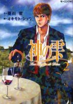 Les Gouttes de Dieu 2 Manga