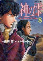 Les Gouttes de Dieu 8 Manga