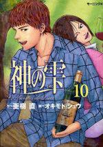 Les Gouttes de Dieu 10 Manga