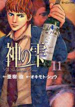Les Gouttes de Dieu 11 Manga