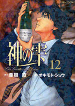 Les Gouttes de Dieu 12 Manga