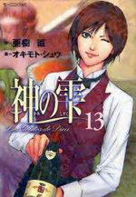 Les Gouttes de Dieu 13 Manga
