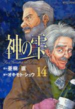 Les Gouttes de Dieu 14 Manga