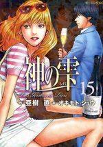 Les Gouttes de Dieu 15 Manga