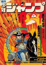 Weekly Shônen Jump 34.35 Magazine de prépublication