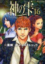 Les Gouttes de Dieu 16 Manga