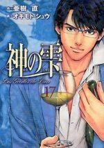 Les Gouttes de Dieu 17 Manga