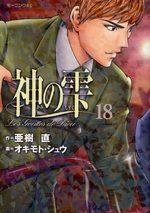 Les Gouttes de Dieu 18 Manga