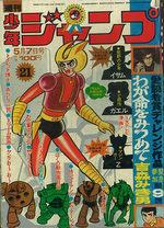 Weekly Shônen Jump 21 Magazine de prépublication
