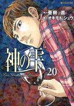 Les Gouttes de Dieu 20 Manga