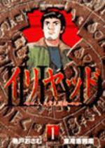 Dossier A. 1 Manga