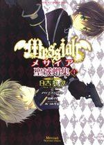 Messiah 1 Manga