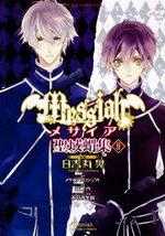 Messiah 2 Manga