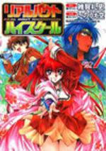 Real Bout High School 1 Manga