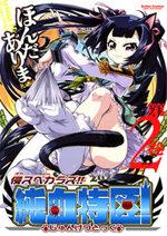 Okasu bekarazu Junketsu tokku 2 Manga