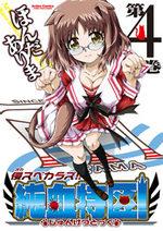 Okasu bekarazu Junketsu tokku 4 Manga