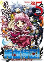 Okasu bekarazu Junketsu tokku 5 Manga