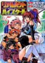 Real Bout High School 5 Manga