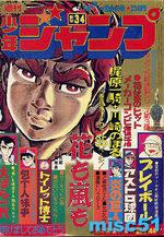 Weekly Shônen Jump 3.4 Magazine de prépublication