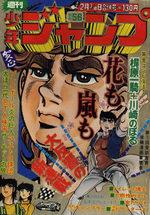 Weekly Shônen Jump 5.6 Magazine de prépublication