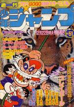 Weekly Shônen Jump 51 Magazine de prépublication