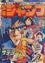 Weekly Shônen Jump 7 Magazine de prépublication