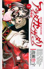 Arata 3 Manga