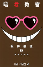 Assassination Classroom # 9