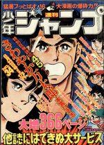 Weekly Shônen Jump 34 Magazine de prépublication