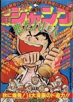 Weekly Shônen Jump 47 Magazine de prépublication