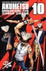 Akumetsu 10 Manga