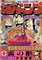 Weekly Shônen Jump 18 Magazine de prépublication