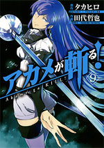 Red Eyes Sword - Akame ga Kill ! 9 Manga