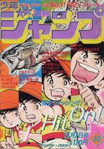 Weekly Shônen Jump 52 Magazine de prépublication
