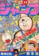 Weekly Shônen Jump 17 Magazine de prépublication