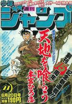 Weekly Shônen Jump 27 Magazine de prépublication