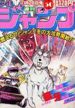 Weekly Shônen Jump 50 Magazine de prépublication