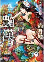 Adekan 7 Manga