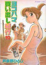 Escale à Yokohama 10 Manga