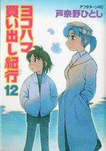 Escale à Yokohama 12 Manga