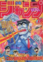 Weekly Shônen Jump 28 Magazine de prépublication