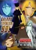 Ginga tetsudô 999 - Kimi wa haha no yô ni aiseru ka!! 1 TV Special
