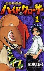 Hyde and Closer 1 Manga