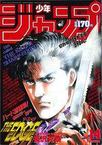 Weekly Shônen Jump 14 Magazine de prépublication