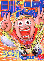 Weekly Shônen Jump 49 Magazine de prépublication