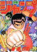 Weekly Shônen Jump 30 Magazine de prépublication