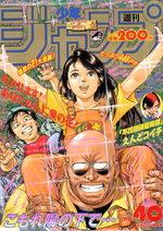 Weekly Shônen Jump 40 Magazine de prépublication