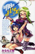 High School  Samurai 3 Manga