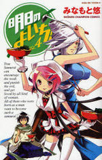 High School  Samurai 4 Manga