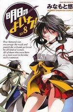 High School  Samurai 8 Manga